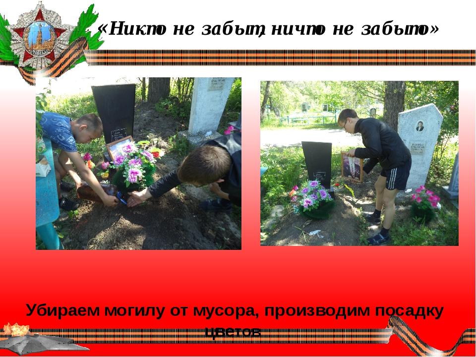 «Никто не забыт, ничто не забыто»   Убираем могилу от мусора, производим п...