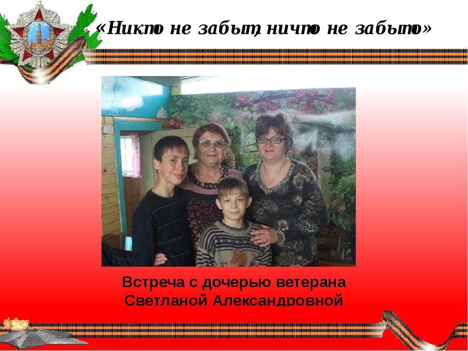 Встреча с дочерью ветерана Светланой Александровной «Никто не забыт, ничто н...