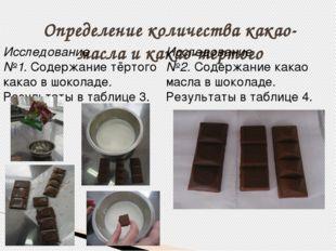 Определение количества какао-масла и какао-тертого Исследование №1.Содержани