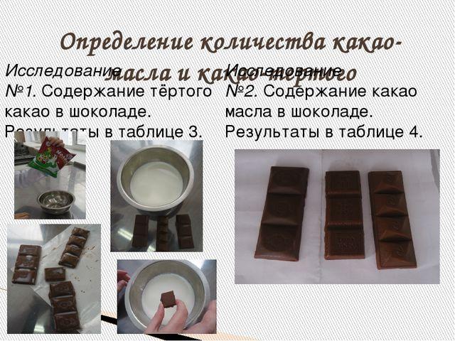 Определение количества какао-масла и какао-тертого Исследование №1.Содержани...