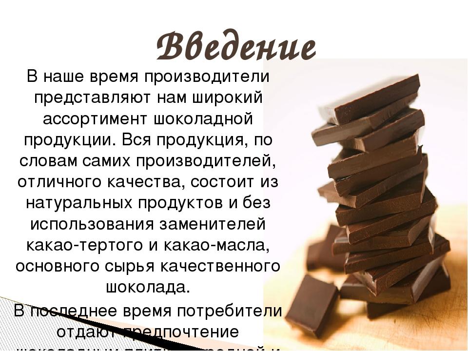 В наше время производители представляют нам широкий ассортимент шоколадной пр...