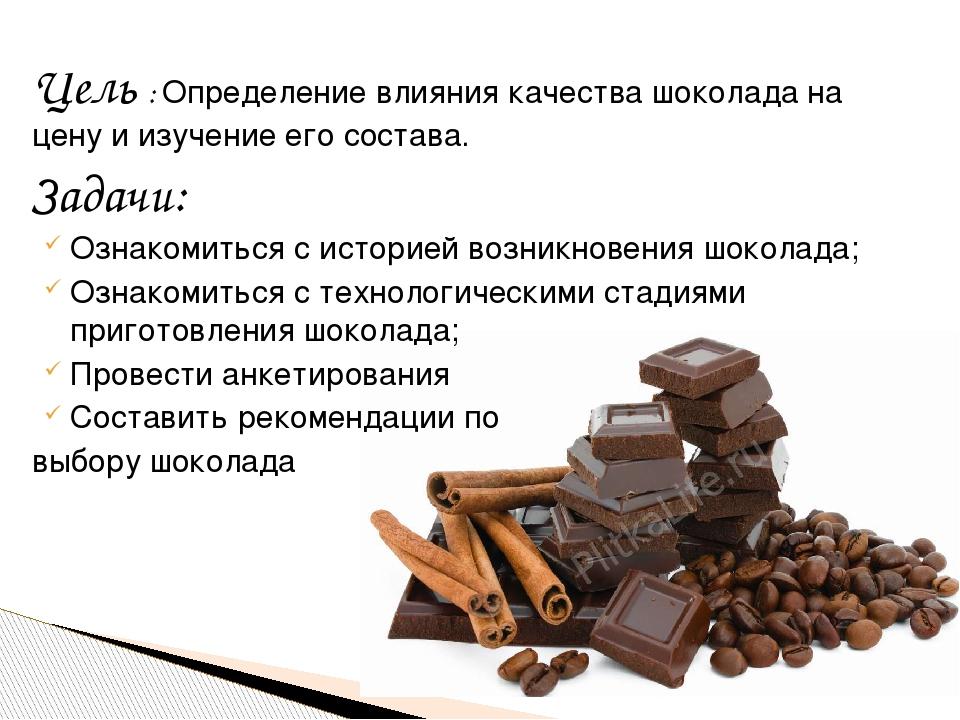 Цель : Определение влияния качества шоколада на цену и изучение его состава....