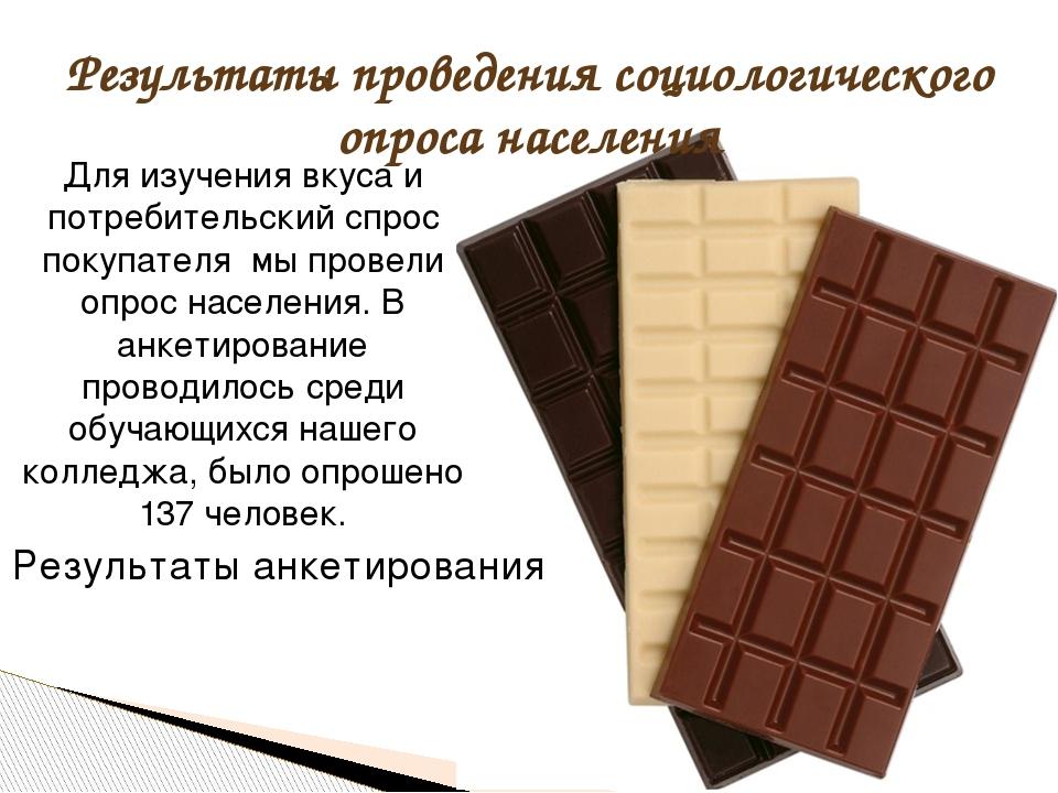 Для изучения вкуса и потребительский спрос покупателя мы провели опрос населе...