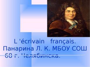 L 'écrivain français. Панарина Л. К. МБОУ СОШ 68 г. Челябинска.