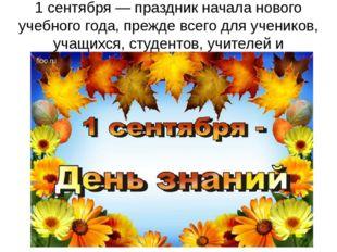 1 сентября — праздник начала нового учебного года, прежде всего для учеников