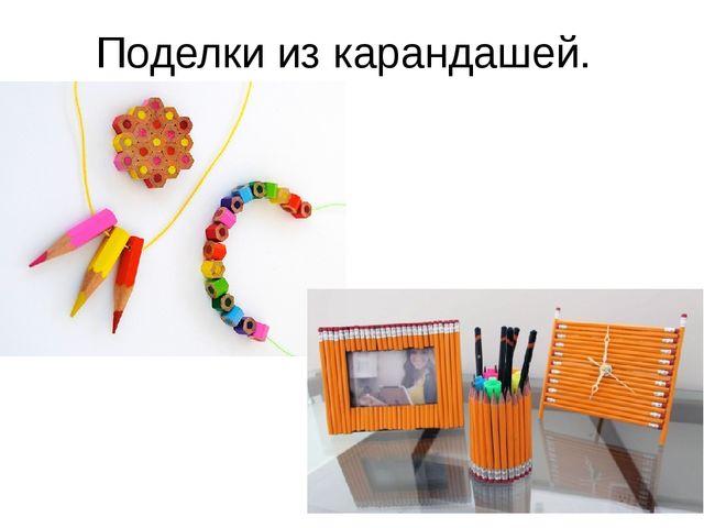 Поделки из карандашей.