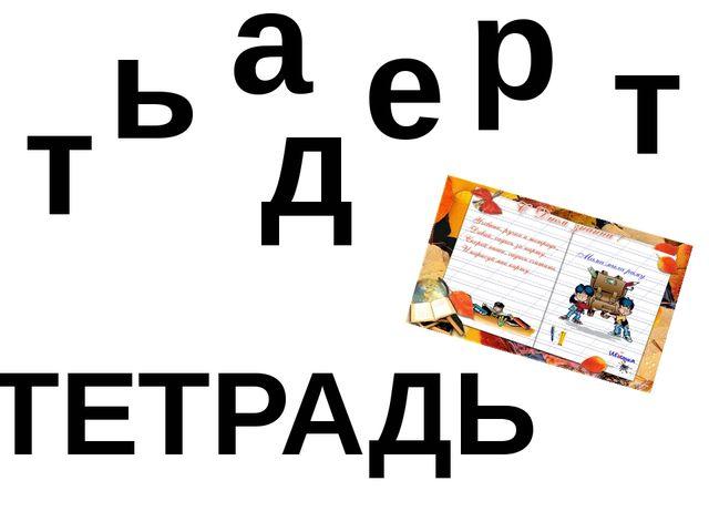 ь а р е т т д ТЕТРАДЬ