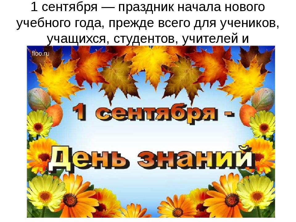 1 сентября — праздник начала нового учебного года, прежде всего для учеников...