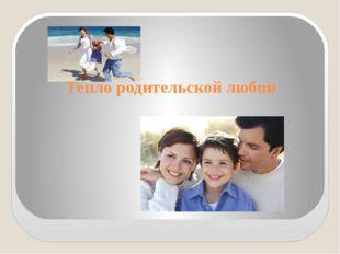 Тепло родительской любви