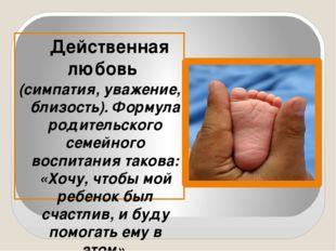 Действенная любовь (симпатия, уважение, близость). Формула родительского сем