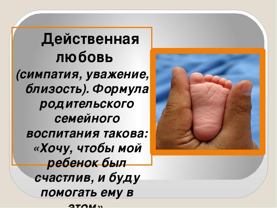Действенная любовь (симпатия, уважение, близость). Формула родительского сем...