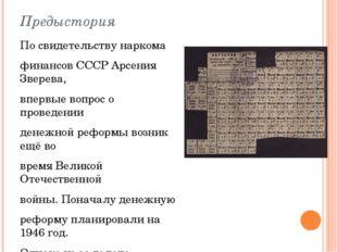 Предыстория По свидетельству наркома финансов СССР Арсения Зверева, впервые в