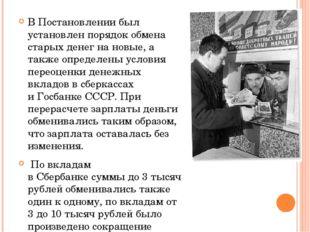 В Постановлении был установлен порядок обмена старых денег на новые, а также