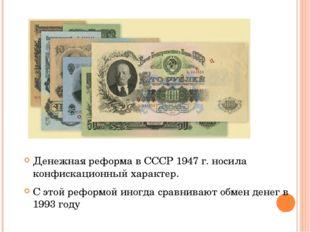 Денежная реформа в СССР 1947г. носила конфискационный характер. С этой рефо