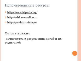 Использованные ресурсы https://ru.wikipedia.org http://adsl.zveronline.ru htt