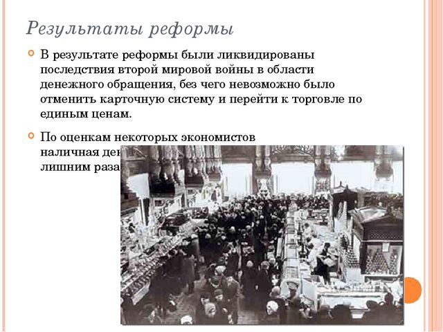 Результаты реформы В результате реформы были ликвидированы последствия второй...