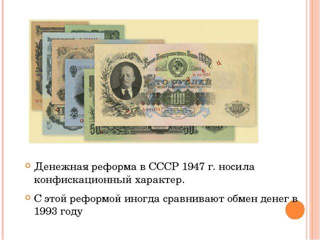 Денежная реформа в СССР 1947г. носила конфискационный характер. С этой рефо...