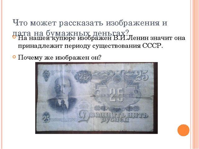 Что может рассказать изображения и дата на бумажных деньгах? На нашей купюре...