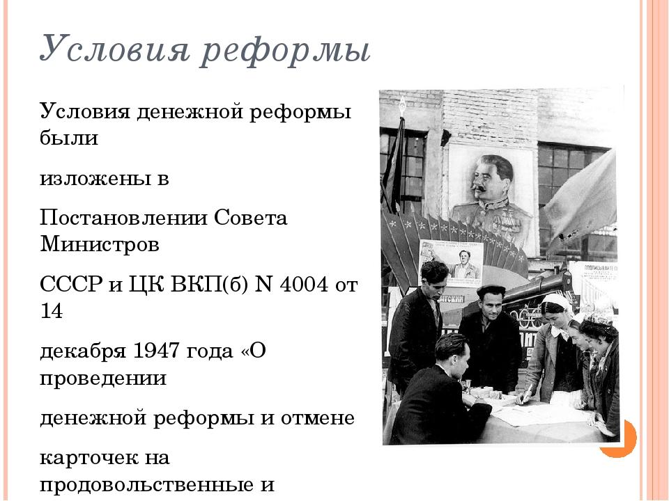 Условия реформы Условия денежной реформы были изложены в ПостановленииСовета...