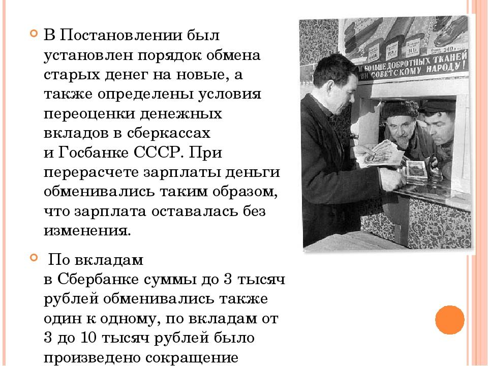 В Постановлении был установлен порядок обмена старых денег на новые, а также...