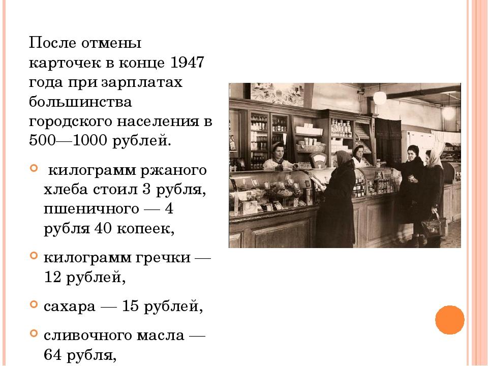 После отмены карточек в конце 1947 года при зарплатах большинства городского...