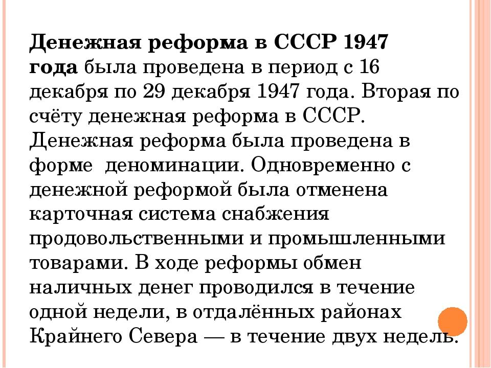 Денежная реформа в СССР 1947 годабыла проведена в период с16 декабря по 29...