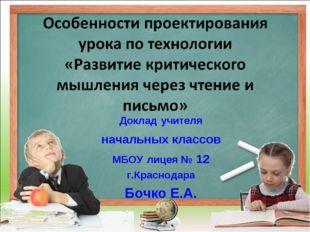 Доклад учителя начальных классов МБОУ лицея № 12 г.Краснодара Бочко Е.А.