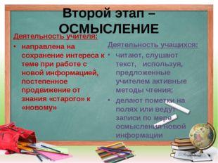 Второй этап – ОСМЫСЛЕНИЕ Деятельность учителя: направлена на сохранение интер