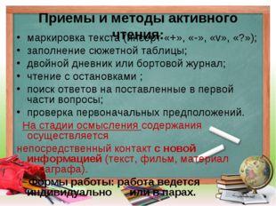 Приемы и методы активного чтения: маркировка текста (инсерт «+», «-», «v», «?