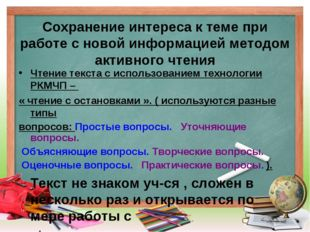 Сохранение интереса к теме при работе с новой информацией методом активного