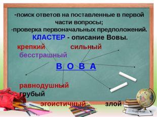 -поиск ответов на поставленные в первой части вопросы; -проверка первоначаль