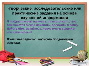 -творческие, исследовательские или практические задания на основе изученной