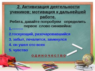 2. Активизация деятельности учеников; мотивация к дальнейшей работе. Ребята,
