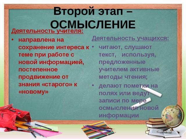 Второй этап – ОСМЫСЛЕНИЕ Деятельность учителя: направлена на сохранение интер...