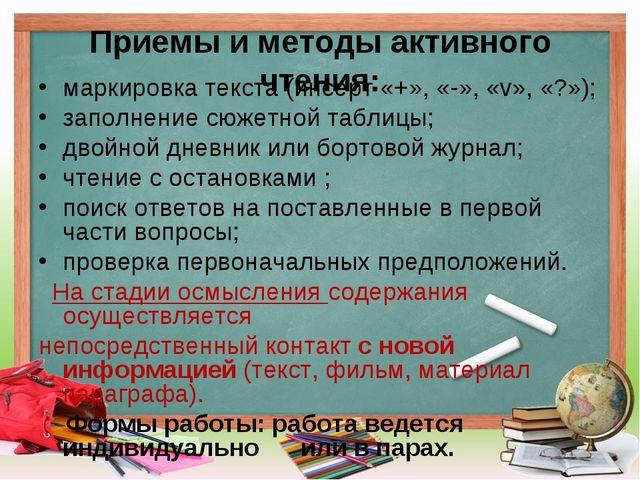 Приемы и методы активного чтения: маркировка текста (инсерт «+», «-», «v», «?...