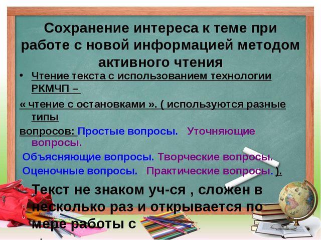 Сохранение интереса к теме при работе с новой информацией методом активного...