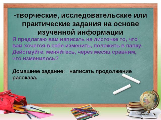 -творческие, исследовательские или практические задания на основе изученной...