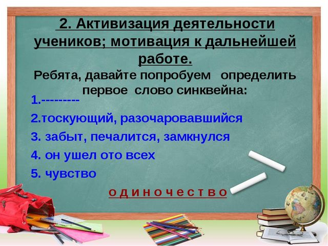 2. Активизация деятельности учеников; мотивация к дальнейшей работе. Ребята,...