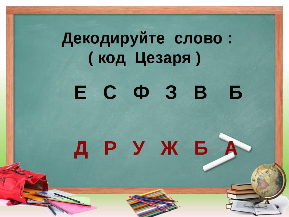 Декодируйте слово : ( код Цезаря ) Е С Ф З В Б Д Р У Ж Б А