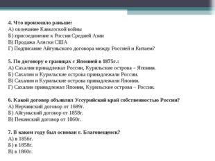 4. Что произошло раньше: А) окончание Кавказской войны Б) присоединение к Рос