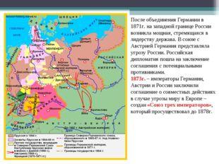 После объединения Германии в 1871г. на западной границе России возникла мощна