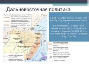 Дальневосточная политика До сер. XIX в. Россия не имела официально признанных