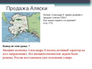 Продажа Аляски Почему Александр II принял решение о продаже Аляски США? Как м