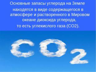 Основные запасы углерода на Земле находятся в виде содержащегося в атмосфере