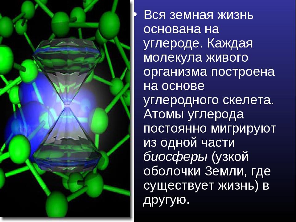 Вся земная жизнь основана на углероде. Каждая молекула живого организма постр...
