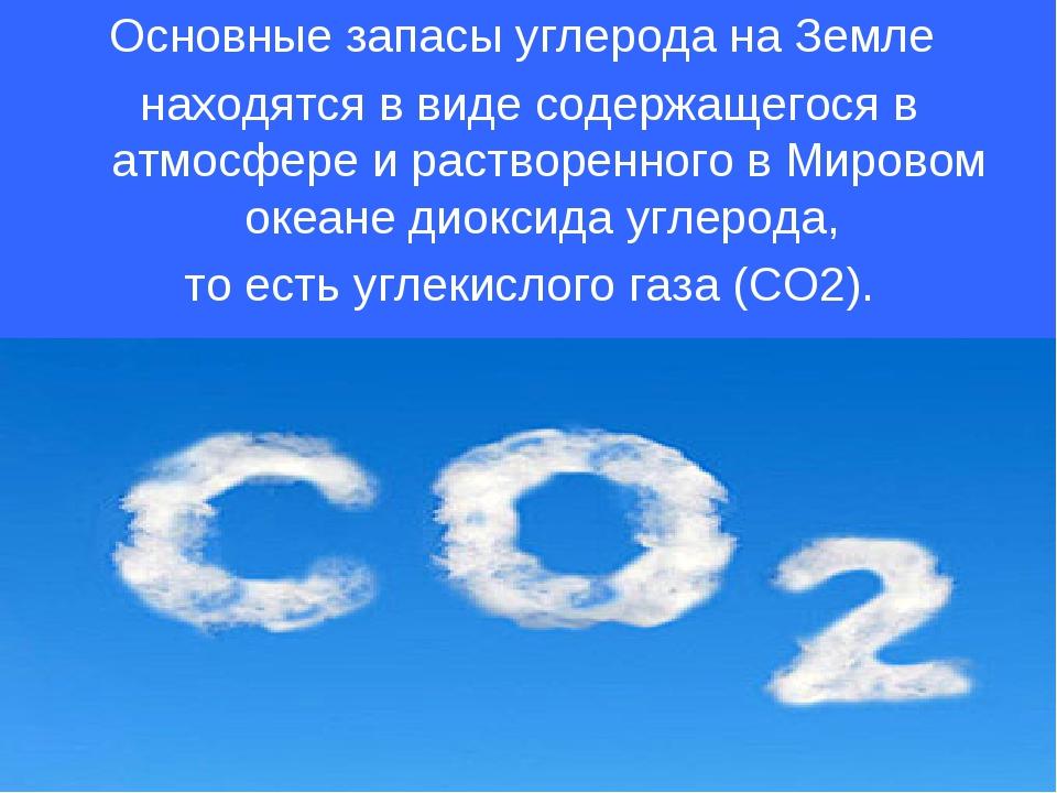 Основные запасы углерода на Земле находятся в виде содержащегося в атмосфере...