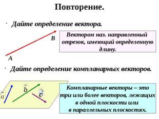 Повторение. Дайте определение вектора. А В Вектором наз. направленный отрезок