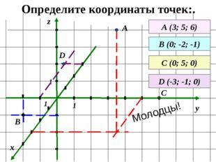 Определите координаты точек:. x y z А (3; 5; 6) А В (0; -2; -1) 1 1 1 В С (0;