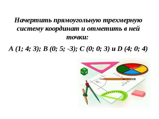 Начертить прямоугольную трехмерную систему координат и отметить в ней точки:...