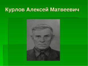 Курлов Алексей Матвеевич
